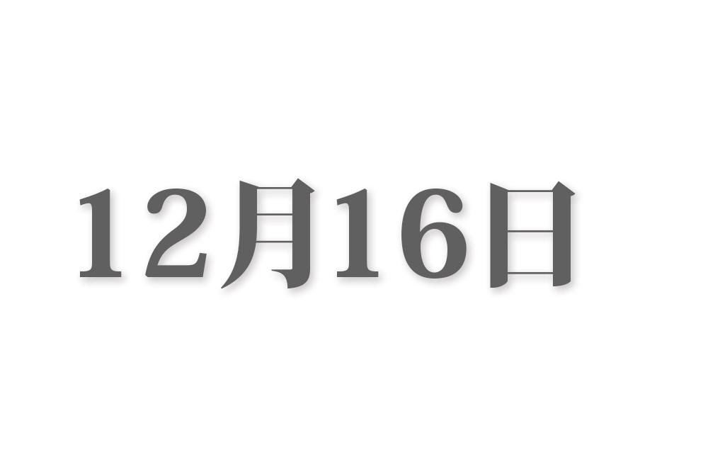 12月16日と言えば? 行事・出来事・記念日|今日の言葉・誕生花・石・星|総まとめ