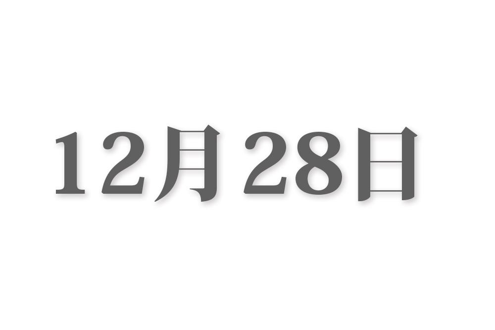 12月28日と言えば? 行事・出来事・記念日|今日の言葉・誕生花・石・星|総まとめ
