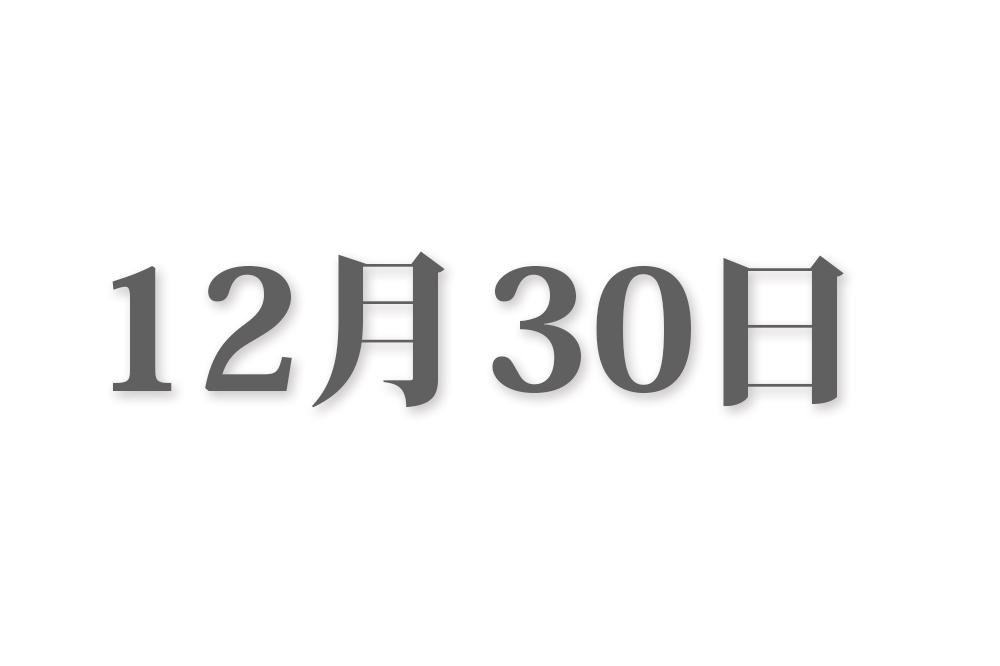 12月30日と言えば? 行事・出来事・記念日|今日の言葉・誕生花・石・星|総まとめ