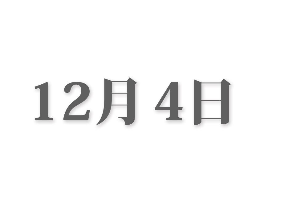 12月4日と言えば? 行事・出来事・記念日|今日の言葉・誕生花・石・星|総まとめ