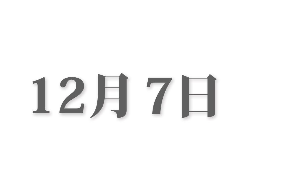 12月7日と言えば? 行事・出来事・記念日|今日の言葉・誕生花・石・星|総まとめ