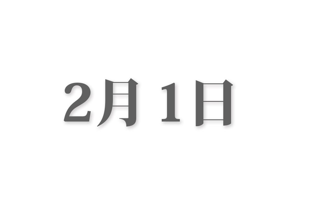 2月1日と言えば? 行事・出来事・記念日|今日の言葉・誕生花・石・星|総まとめ