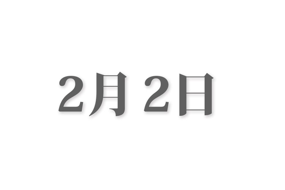 2月2日と言えば? 行事・出来事・記念日|今日の言葉・誕生花・石・星|総まとめ