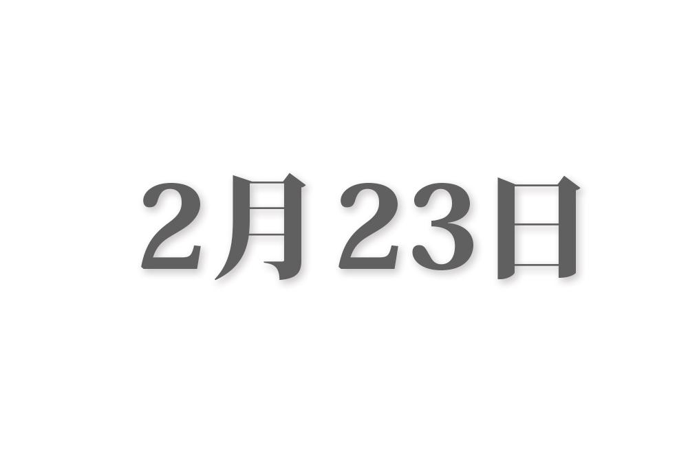 2月23日と言えば? 行事・出来事・記念日|今日の言葉・誕生花・石・星|総まとめ