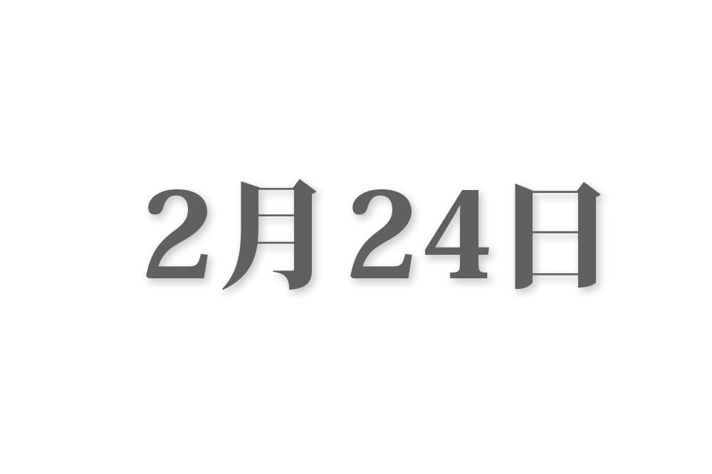 2月24日と言えば? 行事・出来事・記念日|今日の言葉・誕生花・石・星|総まとめ