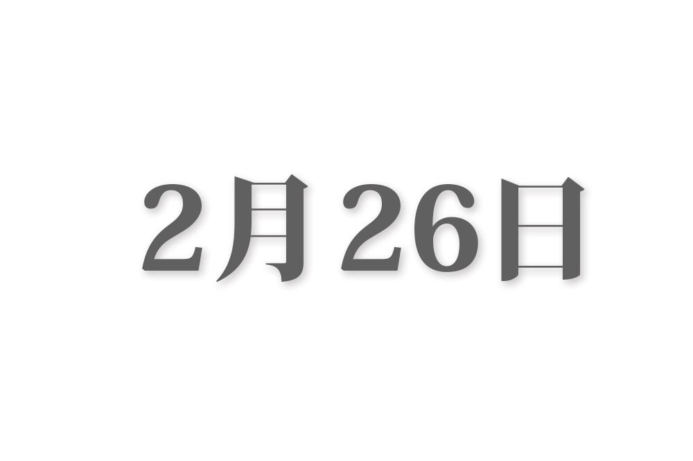 2月26日と言えば? 行事・出来事・記念日|今日の言葉・誕生花・石・星|総まとめ