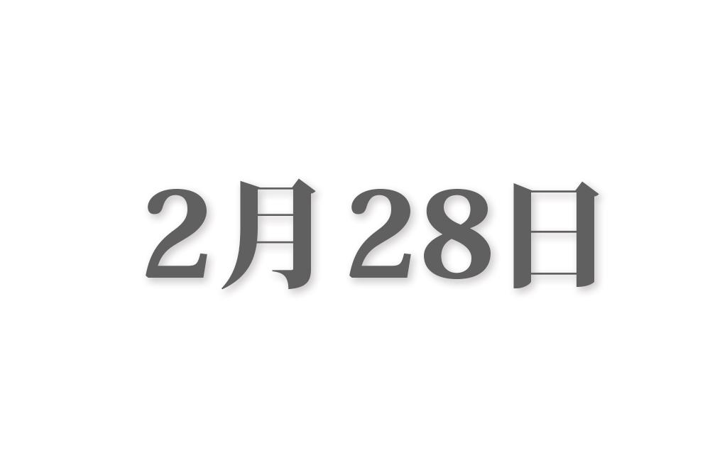 2月28日と言えば? 行事・出来事・記念日|今日の言葉・誕生花・石・星|総まとめ