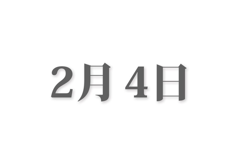 2月4日と言えば? 行事・出来事・記念日|今日の言葉・誕生花・石・星|総まとめ