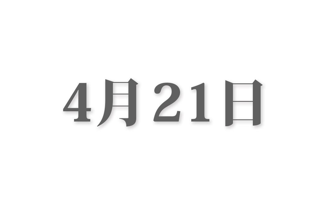 4月21日と言えば? 行事・出来事・記念日|今日の言葉・誕生花・石・星|総まとめ