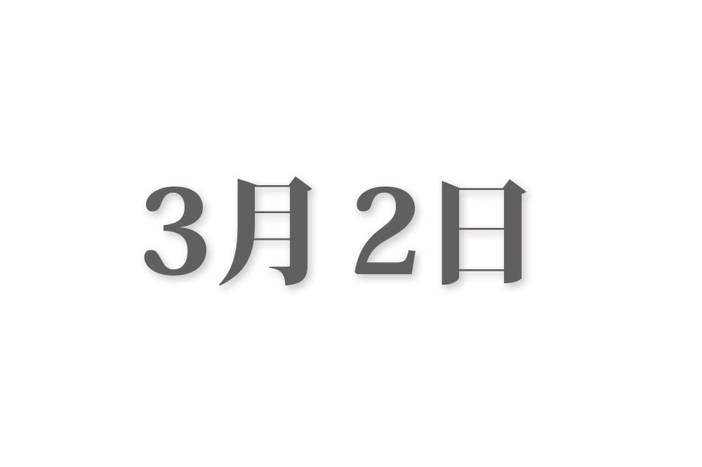 3月2日と言えば? 行事・出来事・記念日|今日の言葉・誕生花・石・星|総まとめ