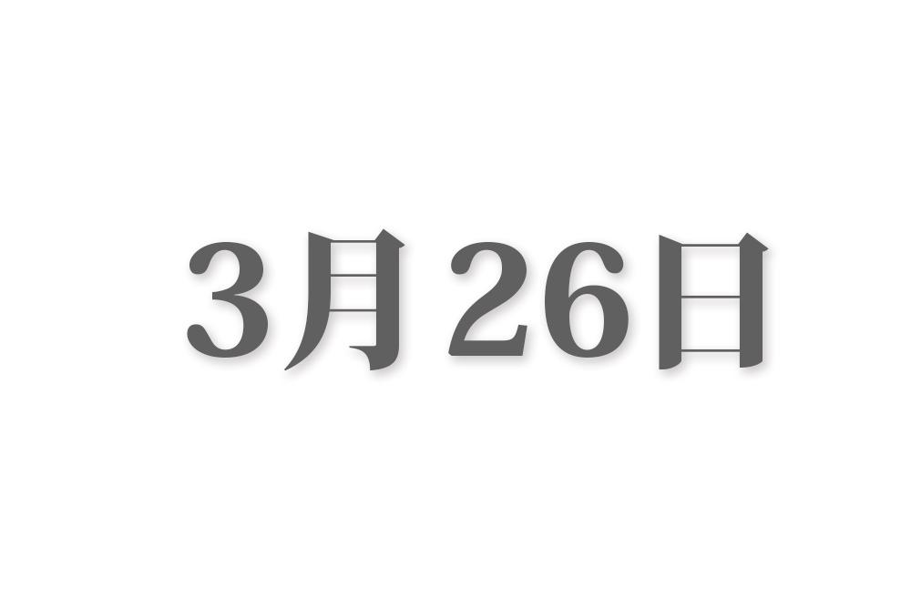 3月26日と言えば? 行事・出来事・記念日|今日の言葉・誕生花・石・星|総まとめ