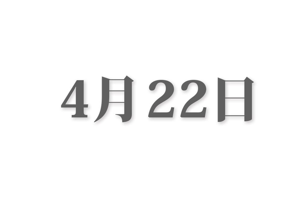 4月22日と言えば? 行事・出来事・記念日 今日の言葉・誕生花・石・星 総まとめ