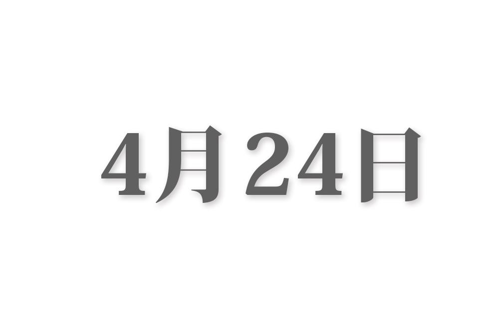 4月24日と言えば? 行事・出来事・記念日|今日の言葉・誕生花・石・星|総まとめ