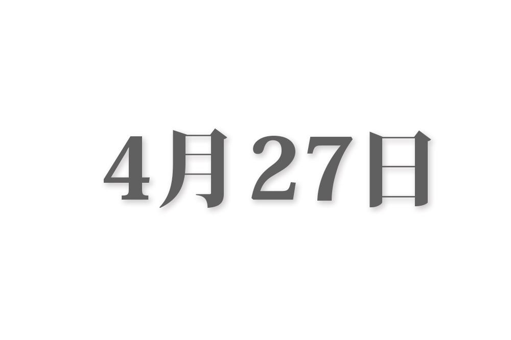 4月27日と言えば? 行事・出来事・記念日|今日の言葉・誕生花・石・星|総まとめ