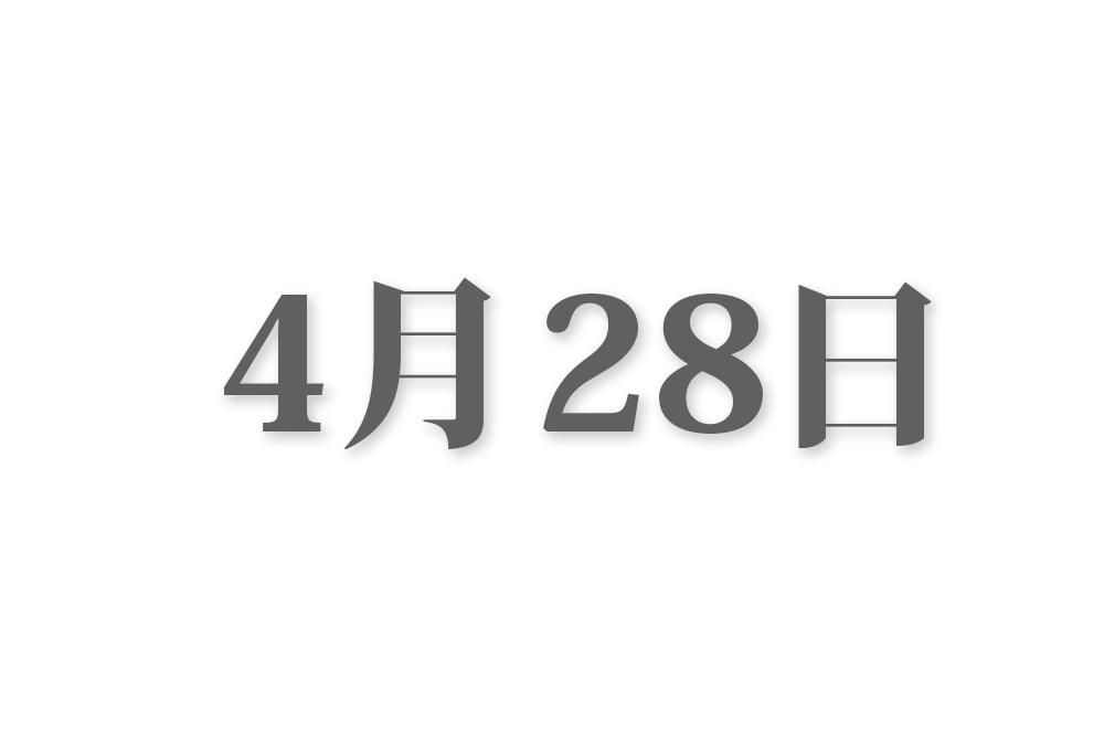 4月28日と言えば? 行事・出来事・記念日|今日の言葉・誕生花・石・星|総まとめ