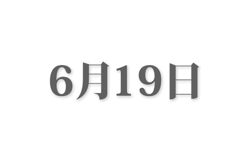 6月19日と言えば? 行事・出来事・記念日|今日の言葉・誕生花・石・星|総まとめ