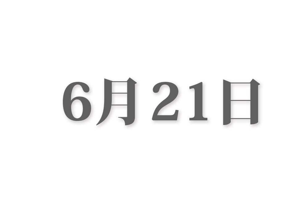 6月21日と言えば? 行事・出来事・記念日|今日の言葉・誕生花・石・星|総まとめ