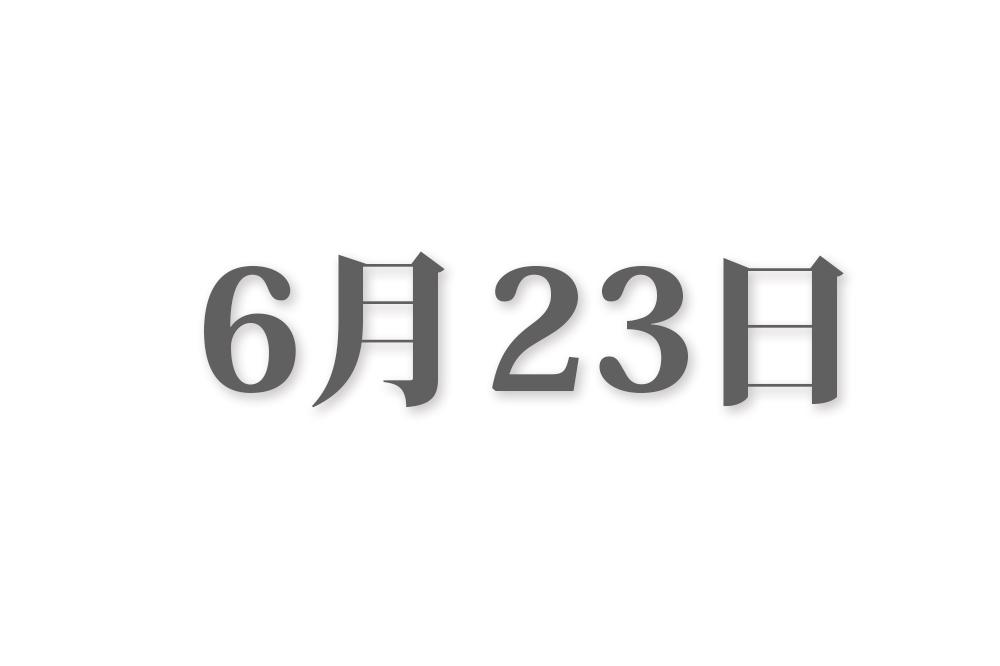 6月23日と言えば? 行事・出来事・記念日|今日の言葉・誕生花・石・星|総まとめ