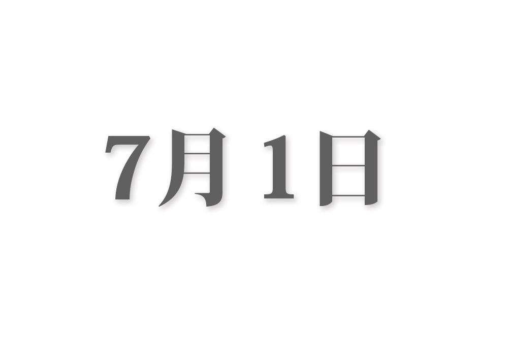 7月1日と言えば? 行事・出来事・記念日|今日の言葉・誕生花・石・星|総まとめ