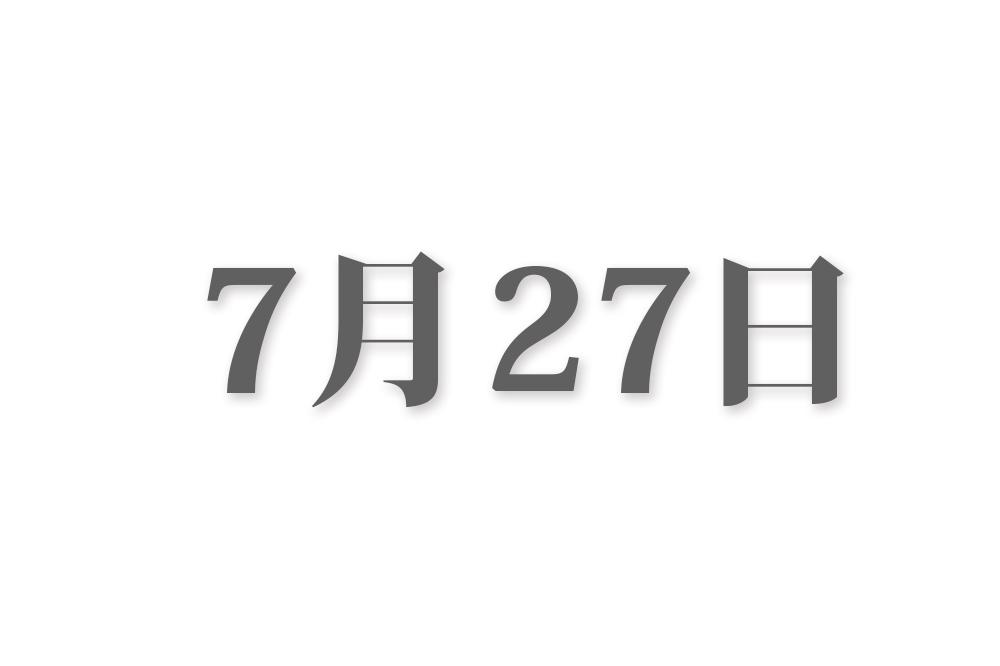 7月27日と言えば? 行事・出来事・記念日|今日の言葉・誕生花・石・星|総まとめ