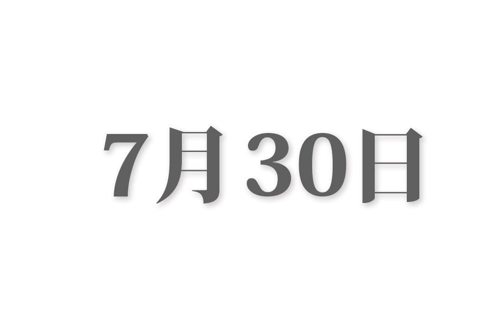 7月30日と言えば? 行事・出来事・記念日|今日の言葉・誕生花・石・星|総まとめ
