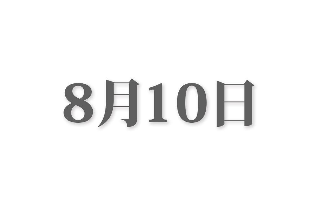 8月10日と言えば? 行事・出来事・記念日|今日の言葉・誕生花・石・星|総まとめ