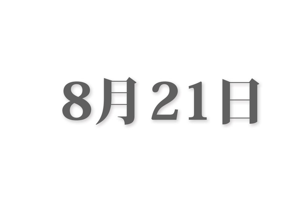 8月21日と言えば? 行事・出来事・記念日|今日の言葉・誕生花・石・星|総まとめ