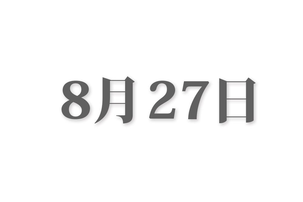 8月27日と言えば? 行事・出来事・記念日|今日の言葉・誕生花・石・星|総まとめ