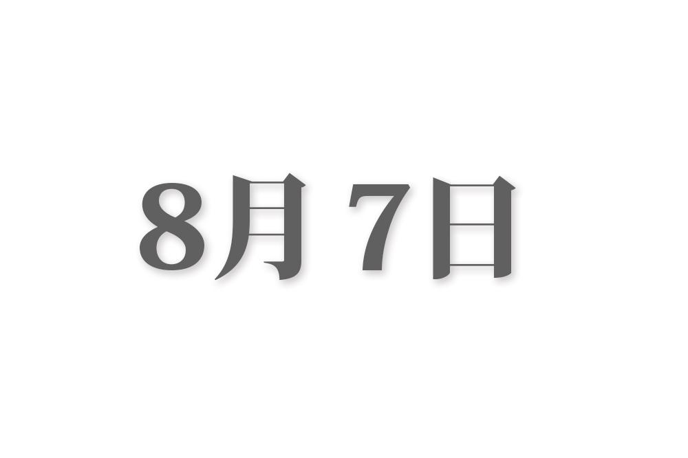 8月7日と言えば? 行事・出来事・記念日|今日の言葉・誕生花・石・星|総まとめ