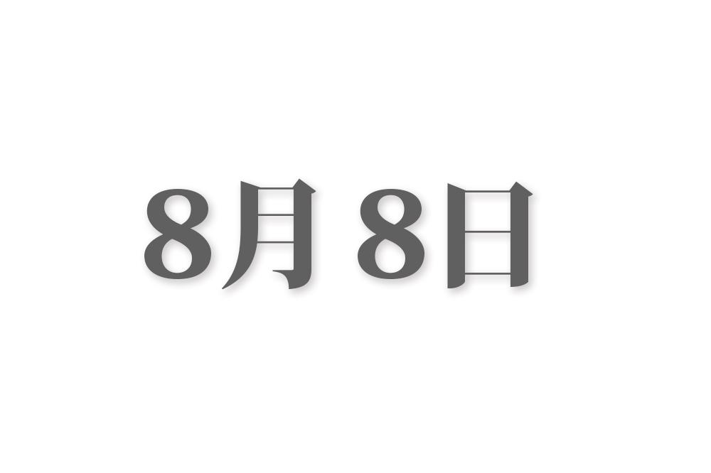 8月8日と言えば? 行事・出来事・記念日|今日の言葉・誕生花・石・星|総まとめ