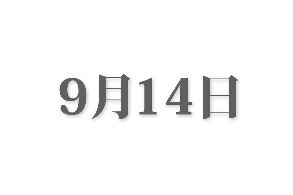 9月14日と言えば? 行事・出来事・記念日|今日の言葉・誕生花・石・星|総まとめ