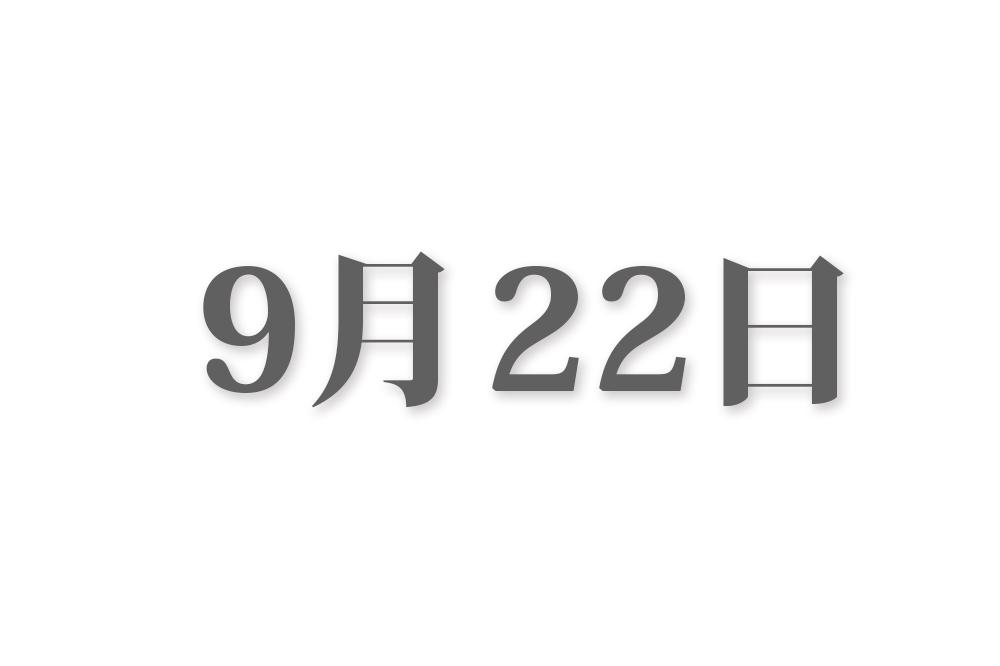 9月22日と言えば? 行事・出来事・記念日|今日の言葉・誕生花・石・星|総まとめ