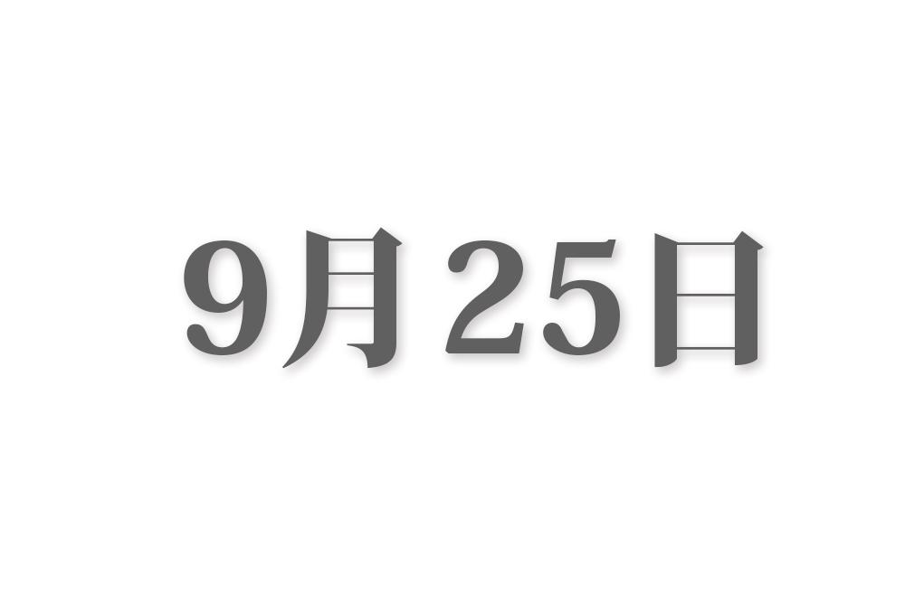 9月25日と言えば? 行事・出来事・記念日|今日の言葉・誕生花・石・星|総まとめ