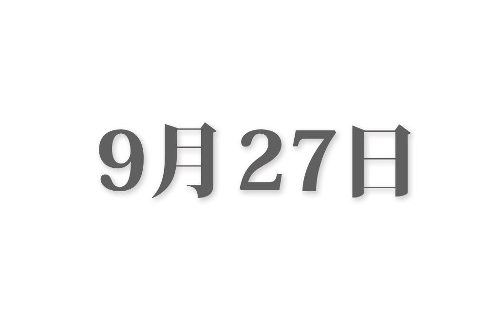 9月27日と言えば? 行事・出来事・記念日|今日の言葉・誕生花・石・星|総まとめ
