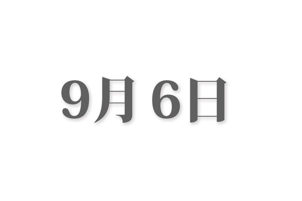 9月6日と言えば? 行事・出来事・記念日|今日の言葉・誕生花・石・星|総まとめ
