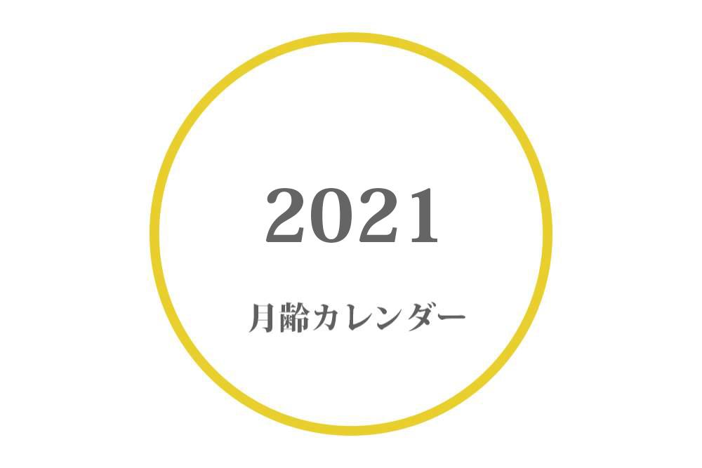 2021年 月齢カレンダー|満月・大潮・月の満ち欠け(上弦・下弦の月)