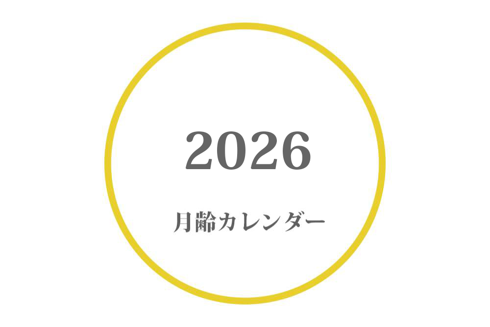 2026年 月齢カレンダー|満月・大潮・月の満ち欠け(上弦・下弦の月)