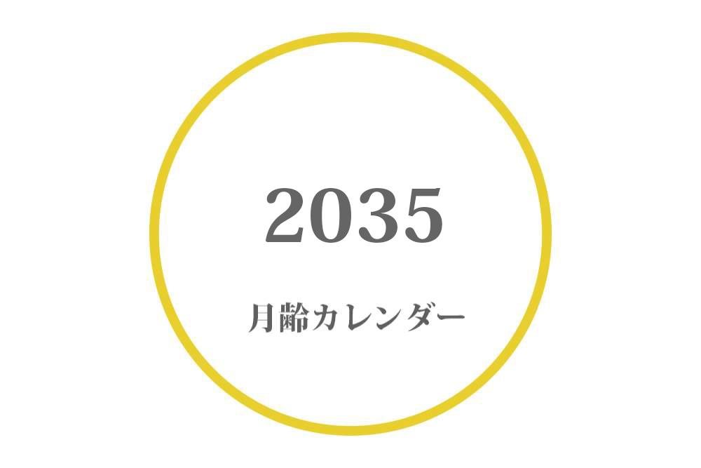2035年 月齢カレンダー|満月・大潮・月の満ち欠け(上弦・下弦の月)
