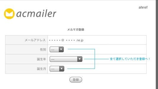 登録画面web-2