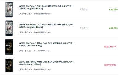 Zenfone3Ultraを仮受付中