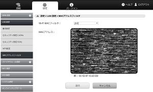 UQWiMaxのMACアドレスフィルタ