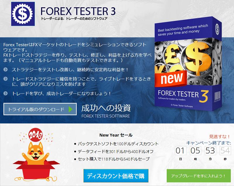 ForexTester3のプロモーション価格