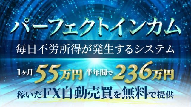 月収100万円達成したFX自動売買ツールを無料プレゼント