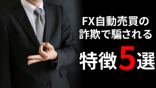FX自動売買ツール詐欺