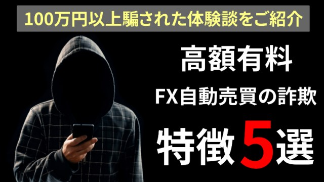 FX自動売買ツール高額詐欺