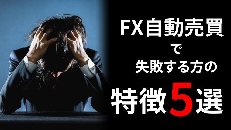 FX自動売買ツールで大損