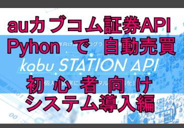 ◇auカブコム証券API活用(自動売買)