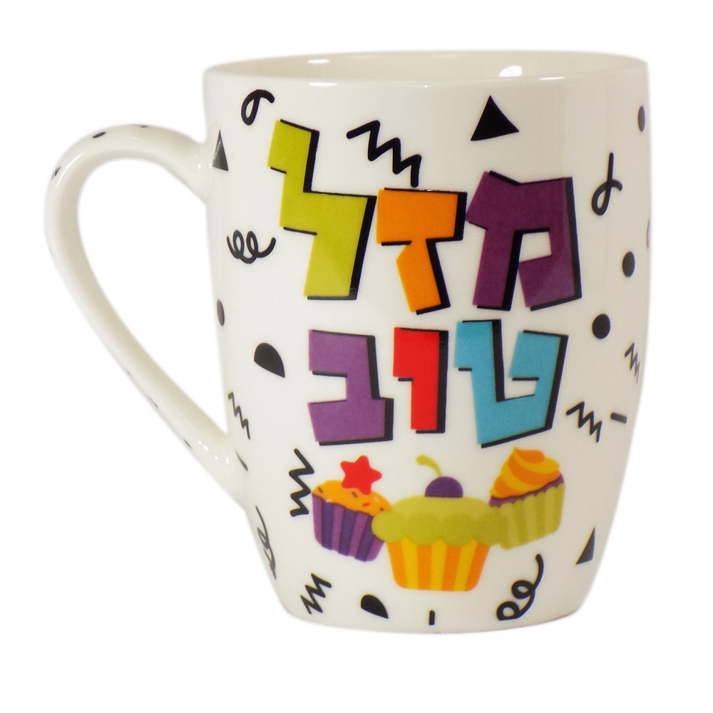 jewish gift for the