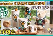 STARBUCKS X BABY MILO