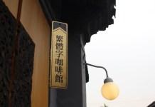 繁體字咖啡館